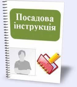 Типові посадові інструкції науково-педагогічних працівників